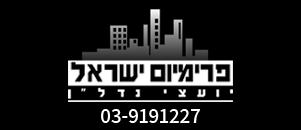 "פרימיום ישראל יועצי נדל""ן"